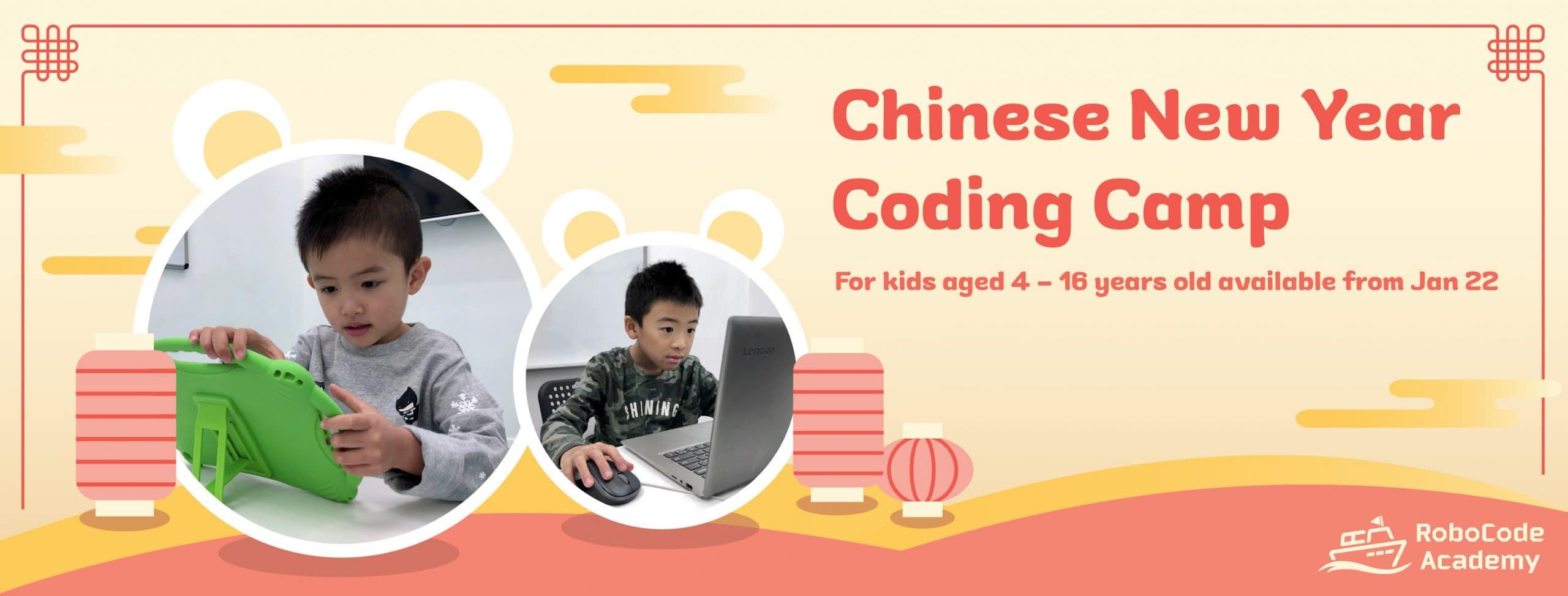 STEM CNY Coding Camp